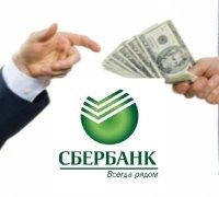Как взять кредит в сбербанке без справок